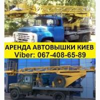 Аренда автовышки Киев Недорого. Услуги автовышки в Киеве