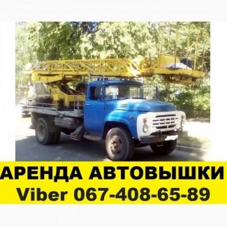 Автовышка Киев. Заказать автовышку 17 метров. Аренда почасово