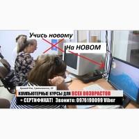Компьютерные курсы: пользователь ПК, работа в интернет