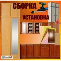 Сборка и ремонт мебели Киев недорого