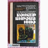 Настольная книга по домашнему консервированию. Евстигнеев Г. М