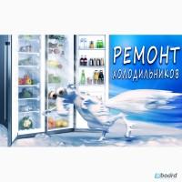 Холодильники и кондиционеры (ремонт, обслуживание)