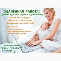 Работа для мам в декрете и домохозяек