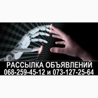 Ручная рассылка объявлений Днепр. Рассылка объявлений на доски Украина