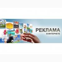 Реклама на досках объявлений. Разместить 400 объявлений не дорого Харьков