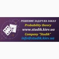 Решение задач по теории вероятности, комбинаторике, высшей математике