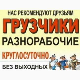 Разнорабочие грузчики подсобники землекопы выполним любые работы другие услуги