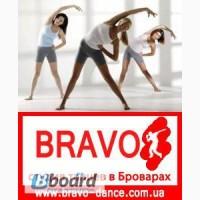 Фитнес бровары, fitness бровары, зумба бровары, школа танцев бровары