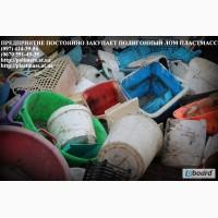 Дорого закупаем отходы (лом со свалок) пластика, лом пластмасс