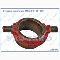Отводка сцепления МТЗ (50-1601185) без подшипн