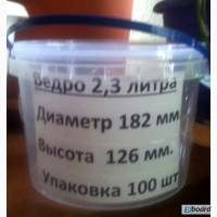 Ведро 2, 3 л. для пищевых продуктов