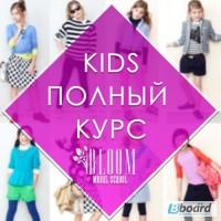 Набор деток от 4 лет в школу моделей