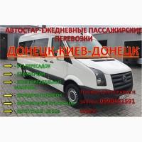 АвтоСтар - Ежедневные пассажирские перевозки ДОНЕЦК-КИЕВ-ДОНЕЦК