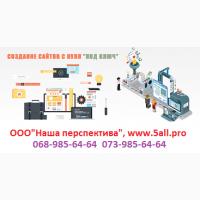 Создание сайтов, реклама в интернете