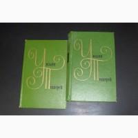 Теккерей Уильям. Собрание сочинений в 12 томах. тт 7 и 8