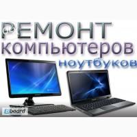 Ремонт компьютер0в и ноутбуков (бесплатный выезд)