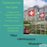 Гражданство, паспорт Австрии