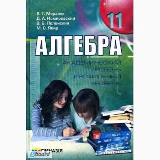 Алгебра и начала анализа. Учебник для 10 класса. Профильный уровень