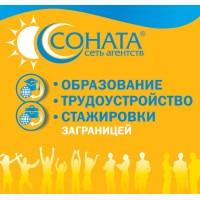 Сеть туристических агентств СОНАТА