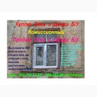 Купить двери ПВХ б.у, окна б/у Одесса