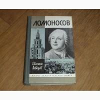 Ломоносов. Евгений Лебедев. ЖЗЛ