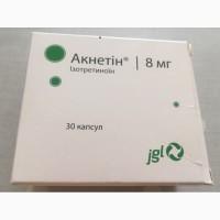 Продам акнетин 8 мг