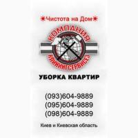 Уборка 1 комнатной квартиры Киев Дарницкий район