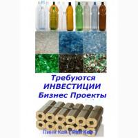 Инвестор партнер кредитор в бизнес 80-125 тыс Usd производство