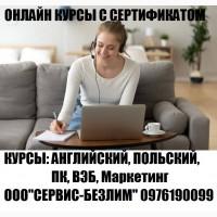Онлайн курсы с выдачей сертификата
