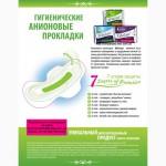Прокладки с Анионами леч. - проф. для женщин и мужчин. Вся Украина