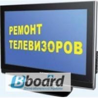 Ремонт телевизоров с выездом мастера Киев