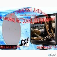 Качественная установка и настройка спутниковых антенн в Харькове и области