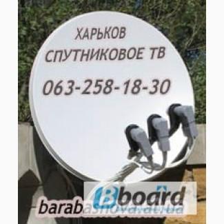 Харьков установка спутниковой антенны - настройка тв спутникового в Харькове