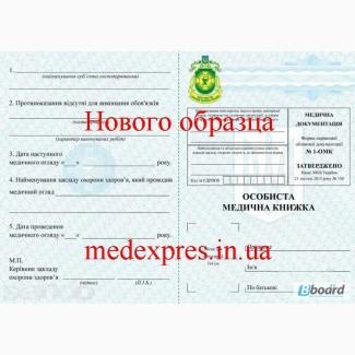 Где можно купить бланк медицинской книжки в Волоколамске