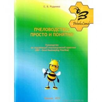 Книга Пчеловодство: просто и понятно Е.В. Руденко, Н.С. Емельянова