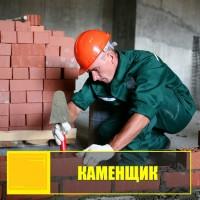 Работа. Вакансия Каменщик. Работа в Литве. Строительство. Работа каменщиком в Литве