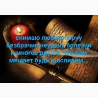 Знахарка целительница Нина Александровна
