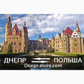 Поездки в Польшу из Днепра автобусом. Работа, жилье, берем посылки