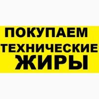 Жир технический, закупаем по Украине