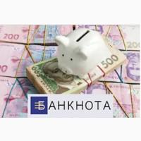 Кредит под залог недвижимости Взять кредит в Киеве