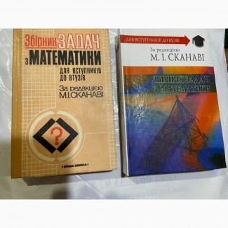 Продам Сборник задач по математике М.И. Сканави