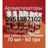 Продам ароматизаторы для обработки табака, тютюну производства Германии термостойкие