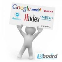 Раскрутка сайта под ключ СЕО и контекстная рекламма
