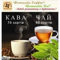 Romantic TeaCoffee плантаційні чай та кава