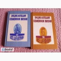 Энциклопедия семейной жизни в 2-х томах (комплект