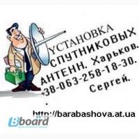 Спутниковые антенны Харьков цена установка спутниковой антенны пос Высокий