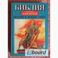Библия в пересказе для детей. Ветхий и Новый Завет