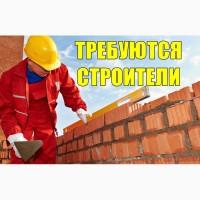 Срочно требуются строители. От 10000 грн.мес