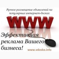 Подать объявление, размещение объявлений, рассылка объявлений на доски, Объявления Украины