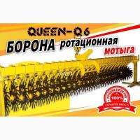 Борона ротационная Queen-Q9 (9 метров) мотыга